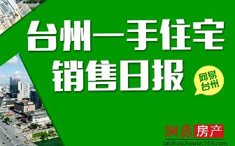 2018年2月21日台州市一手住宅成交41套