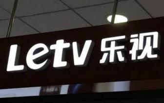 乐视今复牌即跌停!深圳证监局发公告进行市场维稳