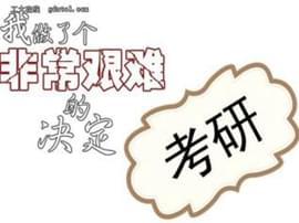 湖北省考研统考科目成绩将于16日公布