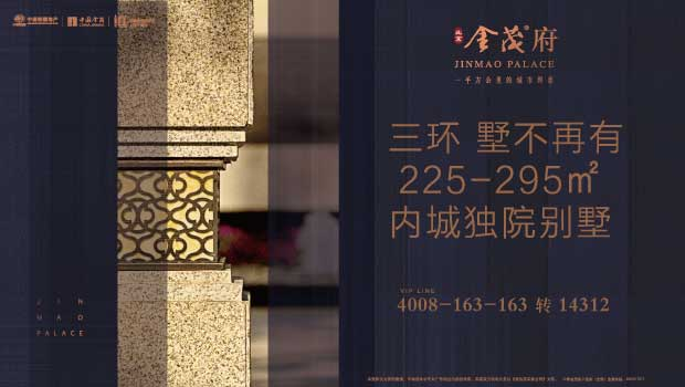 北京金茂府,34套三环独院别墅