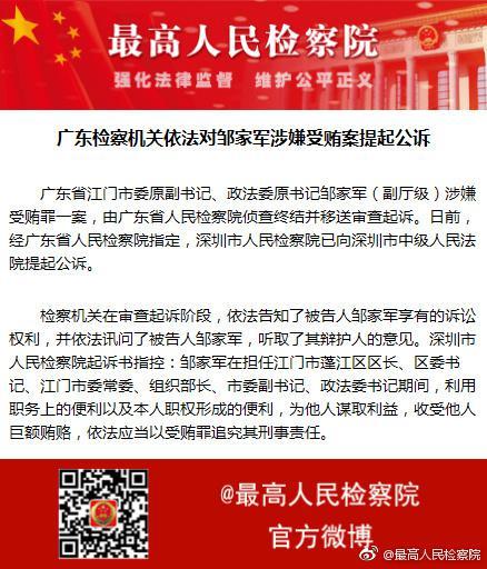 广东江门原政法委书记涉收受巨额贿赂 被提起公诉