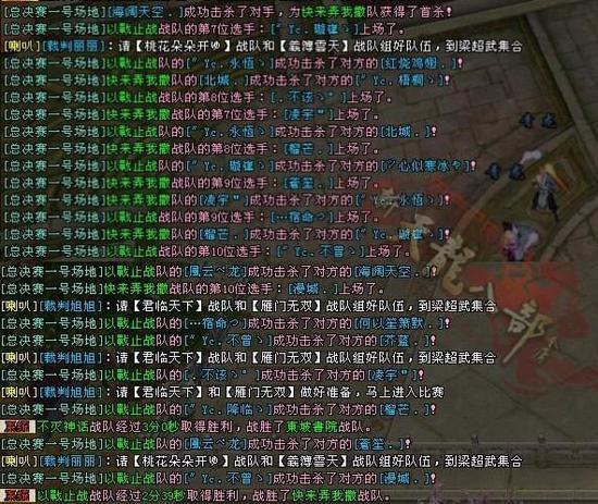 《天龙八部》全球争霸赛:32进16比赛之E组战况