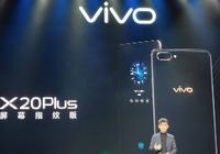 首款屏幕指纹识别手机vivo X20Plus发布 售3598