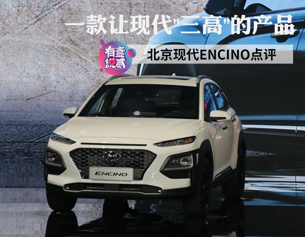 """有壹说贰:ENCINO,让北京现代""""三高""""的产品"""