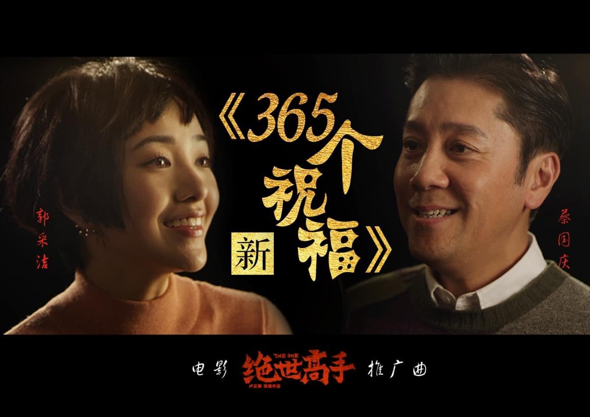 《绝世高手》曝推广曲《新365个祝福》MV