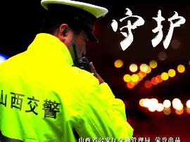 广播剧《守护》第22集