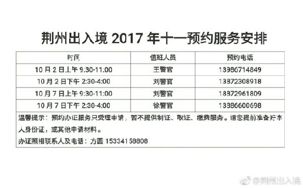 荆州出入境国庆节预约服务安排