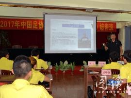 2017年中国足协D级教练员培训班在吴川开班