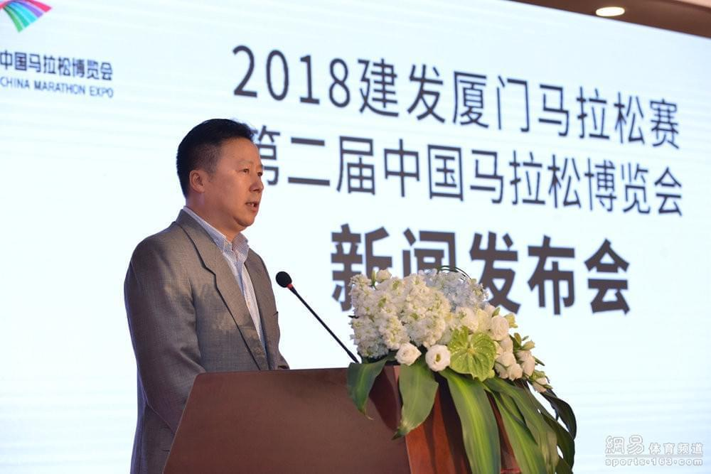 第二届中国马拉松博览会新闻发布会厦门召开