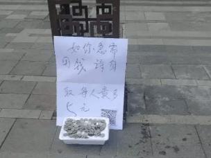 柳南等公交站旁惊现一堆硬币  供路人自取使用