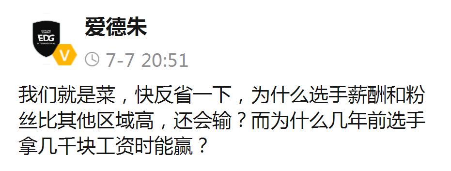 LOL洲际赛言论:西卡怒怼RNG教练 EDG老板发飙