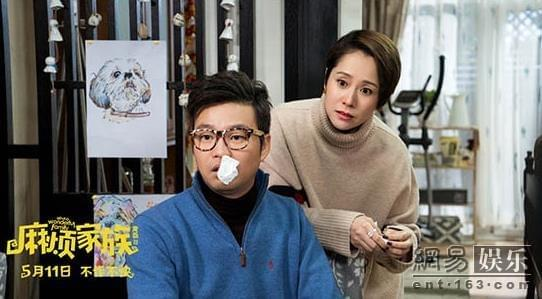 《麻烦家族》全国上映 海清王迅麻烦家族组CP