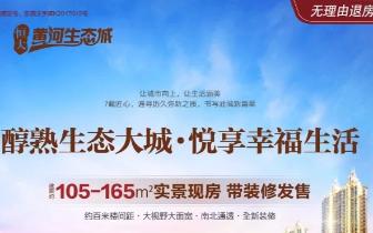 黄河生态城:醇熟生态大城·悦享幸福生活
