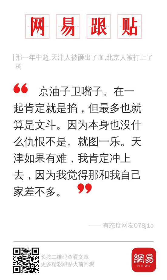 跟帖中一个北京球迷说的很中肯。