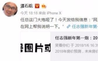 """任志强请潘石屹辟谣:没说过""""2018房价必涨"""""""