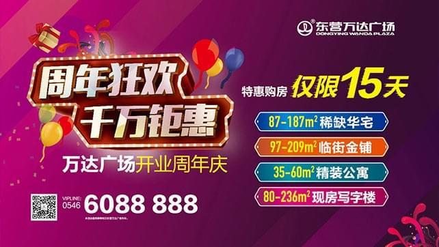 东营万达广场开业周年庆 特价钜惠