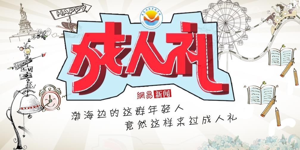 寿光渤海边的年轻人 竟然这样过成人礼