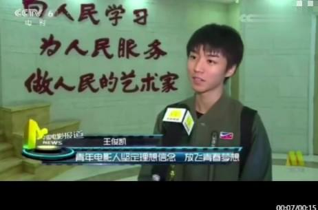 """王俊凯素颜接受央视采访 立志""""做人民的艺术家"""""""