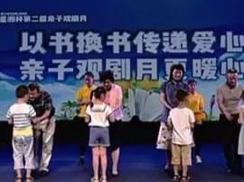 福建省第二届亲子观剧月今日盛大开幕,送出一本书,成
