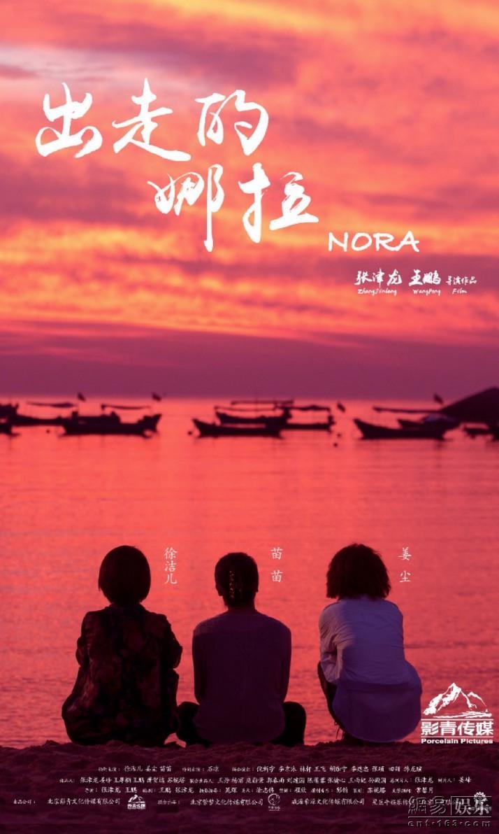 电影《出走的娜拉》:我们拥有同一个梦想