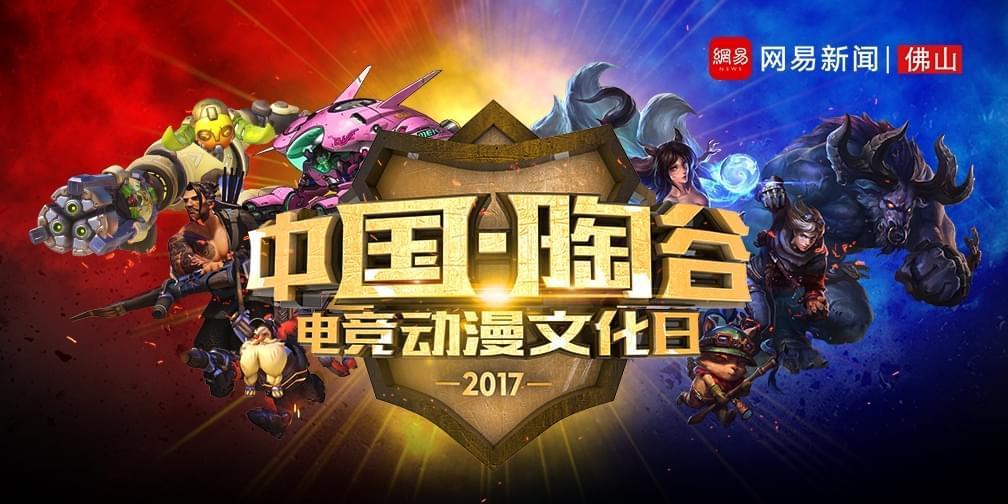 不服来战!中国·陶谷电竞动漫文化日来了!