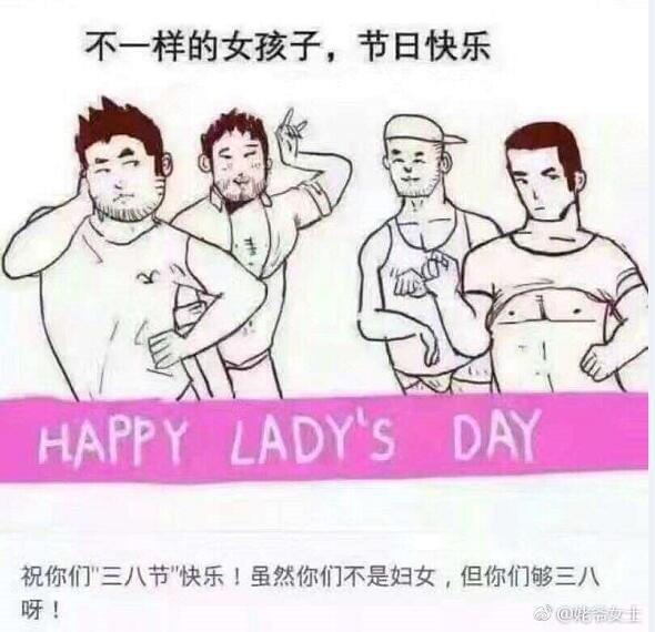 轻松一刻3月8日:隔壁老王可能是世上最懂关爱妇女的人