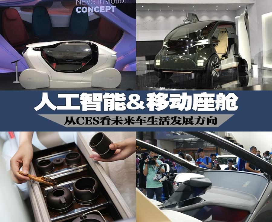 人工智能&移动座舱 浅谈CES车企技术