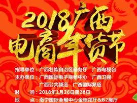 买年货好去处!广西电商年货节将于1月26日举行