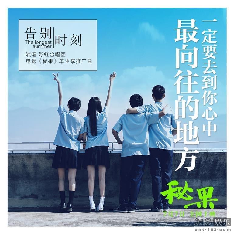 电影《秘果》发布推广曲《告别时刻》MV