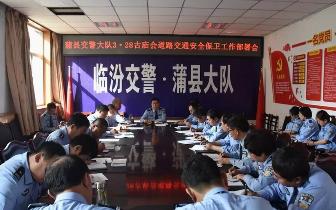 """蒲县交警大队积极部署柏山""""3·28""""庙会安保工作"""