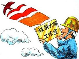 山西省将选拔50名高级技师100名三晋技术能手