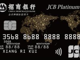 招行JCB全币种国际信用卡上市 境外消费再添神器