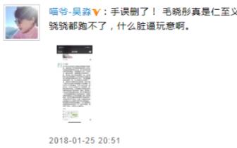 毛晓彤和友人聊天记录曝光:看见陈翔江铠同在家里