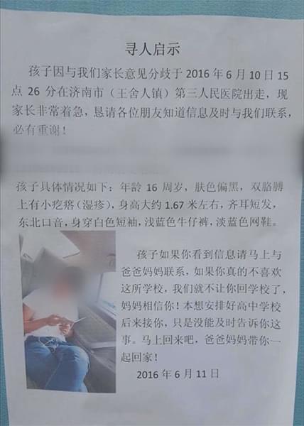 陈欣然从学校逃跑后,父母在济南满大街贴寻人启事。