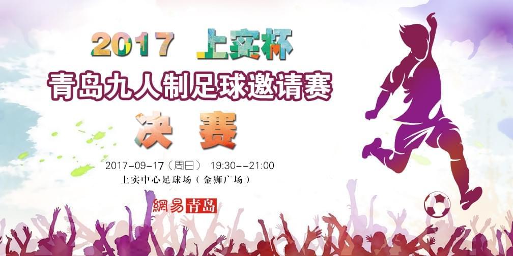 """2017""""上实杯""""青岛九人制足球邀请赛决赛"""