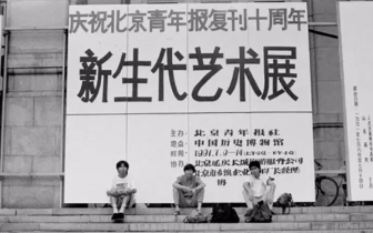 八、九十年代的东亚艺术:日常、街头与流放者