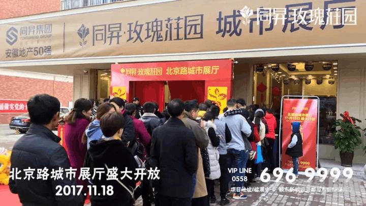 人潮涌动 千人争睹同昇·玫瑰庄园北京路城市展厅开放?
