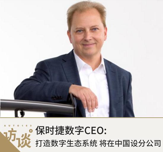 保时捷数字CEO:建数字生态系统 将在华设分公司