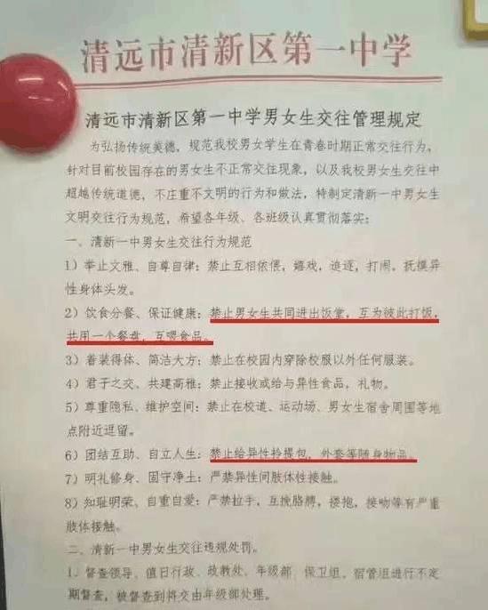 """高中""""最严校规"""":禁男女生共同进出饭堂"""