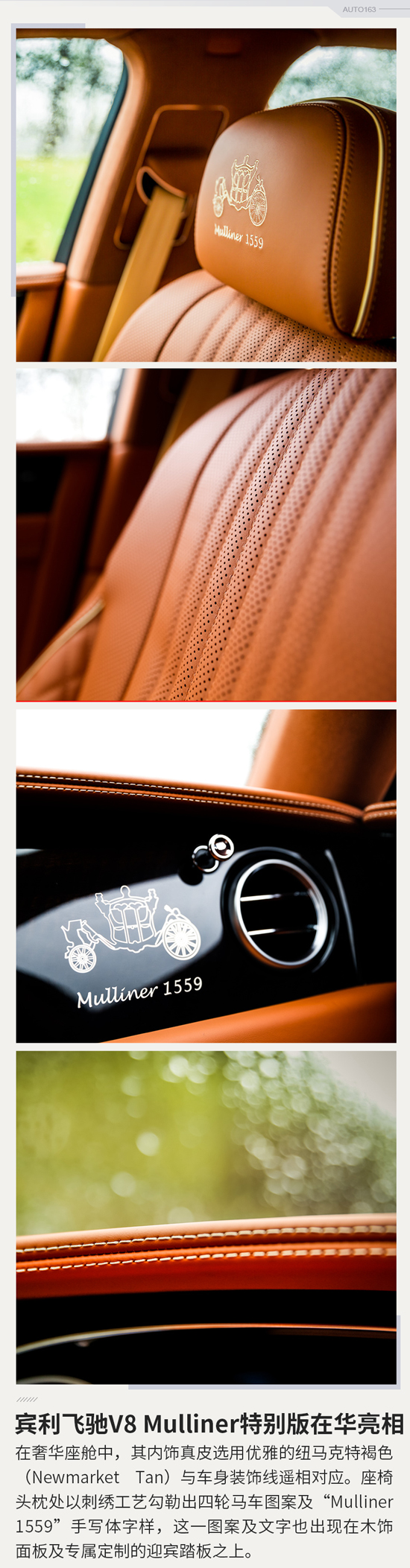 鉴定制之美 宾利飞驰V8 Mulliner特别版在华亮相