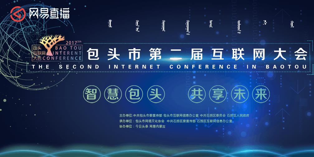 大咖+新锐+数据 包头互联网大会26日启幕
