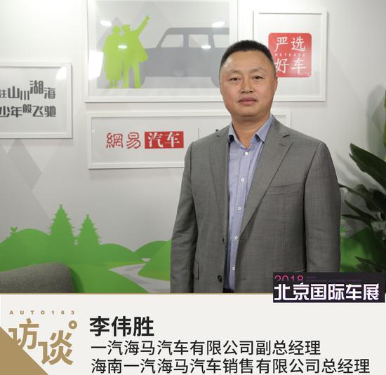 李伟胜:紧随时代步伐 福美来聚焦多功能家轿