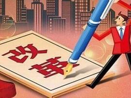 北京加速住房用地供给侧改革