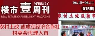 壹周刊第15期:农村土改 或成立经济合作社 村委会代理