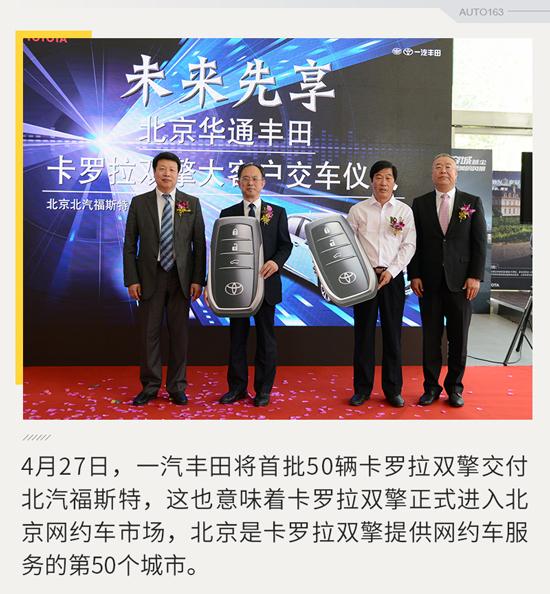 50辆卡罗拉双擎在京交付 正式进入北京网约车市场