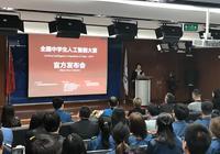 首届全国中学生人工智能大赛的第二次官方新闻发布会在京举行