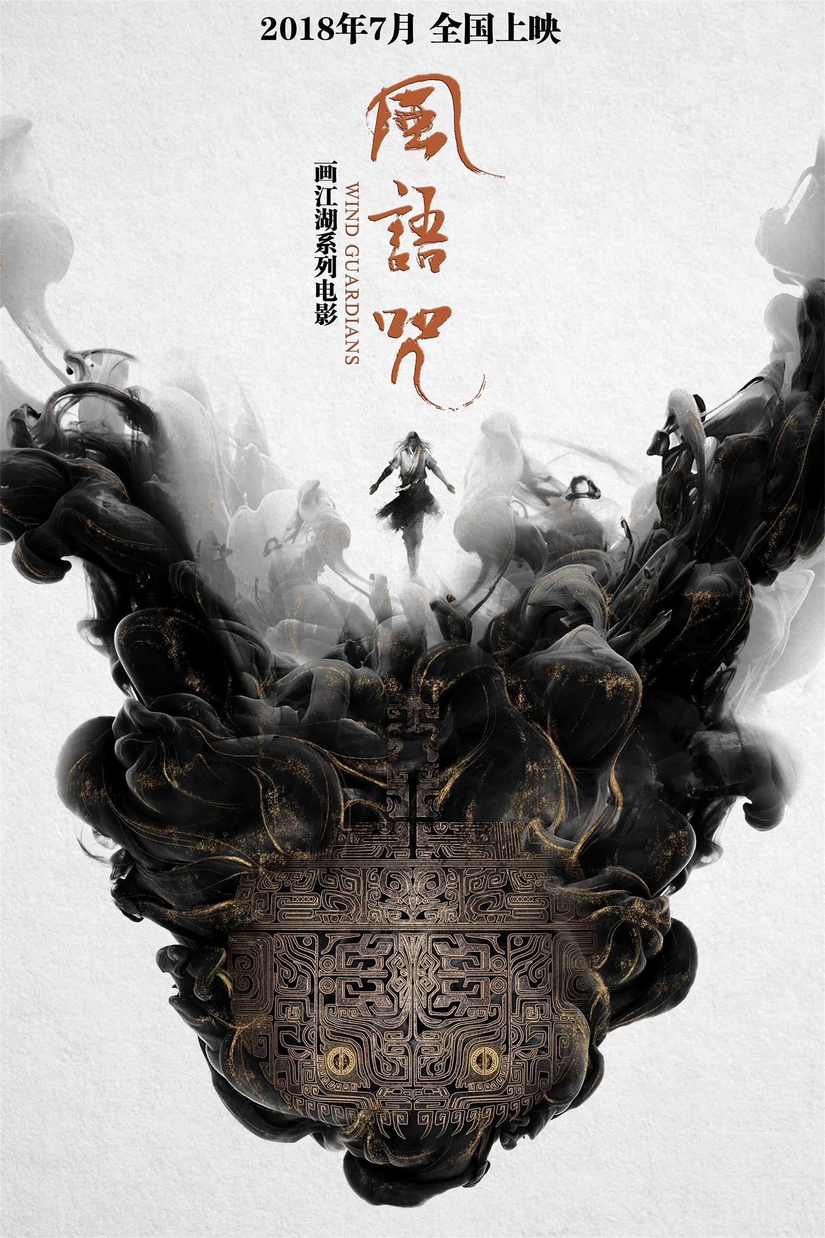 《风语咒》概念海报