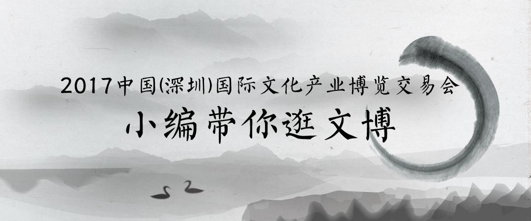 共享文化产业盛宴 小编探秘2017文博会