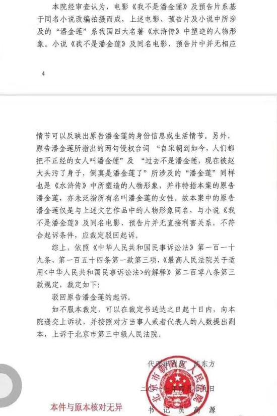 电影《潘金莲》被告案原告起诉被法院驳回