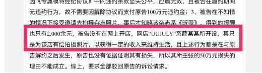 剧情反转?李雨桐被曝仅为薛之谦网店模特无股份